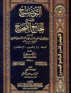 التوضيح لشرح الجامع الصحيح – م13 (الصوم – الإعتكاف)