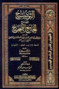 التوضيح لشرح الجامع الصحيح – م19 (بدء الخلق – الأنبياء)