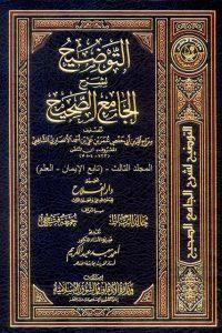 التوضيح لشرح الجامع الصحيح – م3 (تابع الإيمان – العلم)