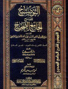 التوضيح لشرح الجامع الصحيح – م8 (صلاة الخوف – تقصير الصلاة)