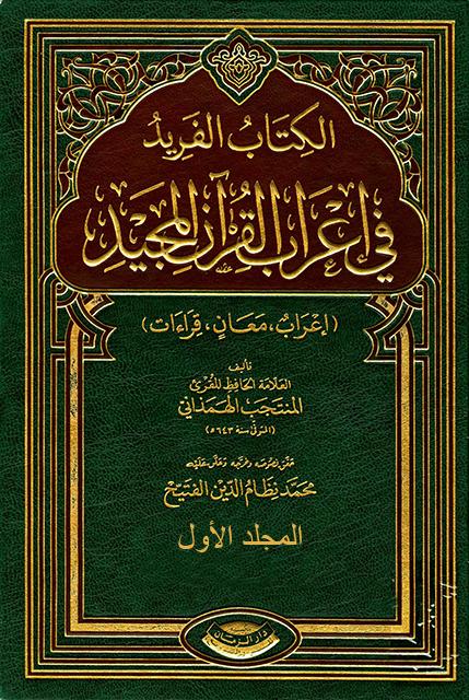 الفريد في إعراب القرآن المجيد – المجلد الأول