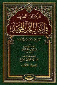 الفريد في إعراب القرآن المجيد – المجلد الثالث
