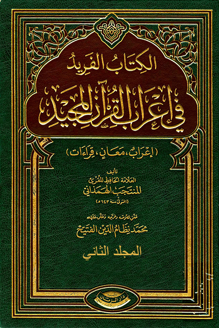 الفريد في إعراب القرآن المجيد - المجلد الثاني