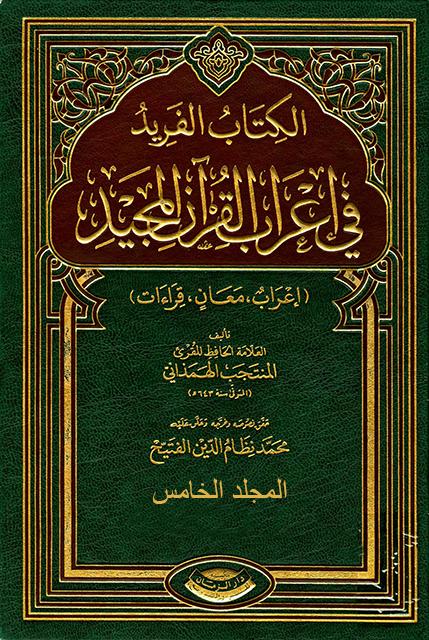 الفريد في إعراب القرآن المجيد - المجلد الخامس