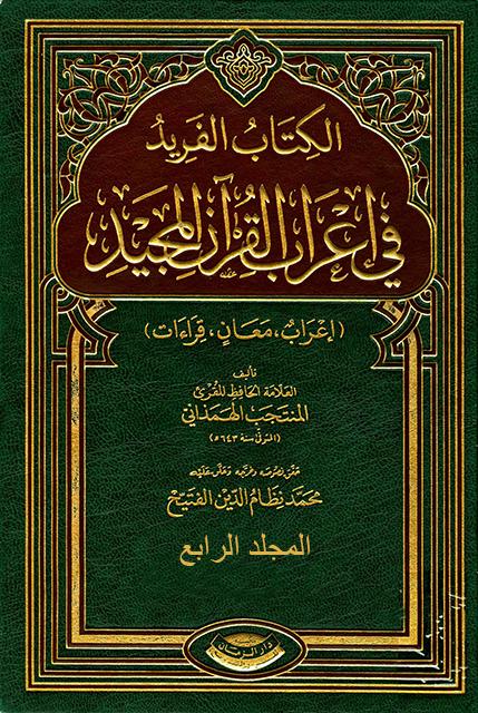 الفريد في إعراب القرآن المجيد - المجلد الرابع