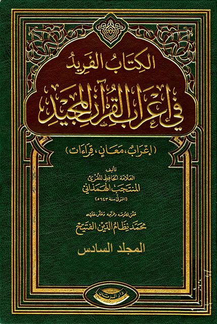 الفريد في إعراب القرآن المجيد - المجلد السادس