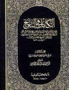الكامل في التاريخ – م1 (تاريخ ما قبل الهجرة النبوية)