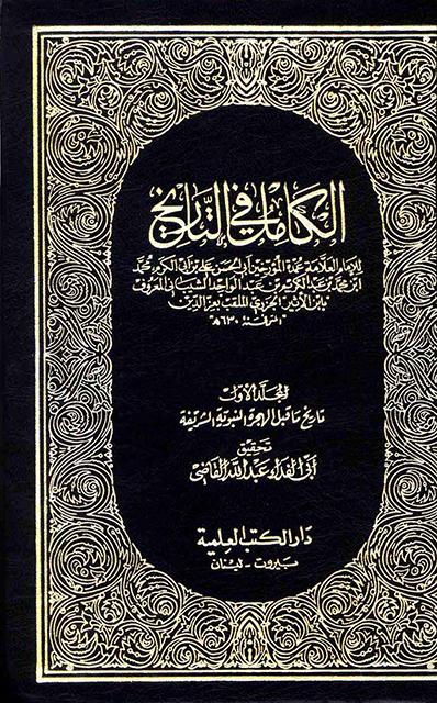 الكامل في التاريخ - م1 (تاريخ ما قبل الهجرة النبوية)