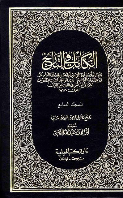 الكامل في التاريخ - م7 (309 - 388)