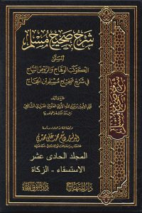 الكوكب الوهاج والروض البهاج في شرح صحيح مسلم بن الحجاج – م 11 (الاستسقاء – الزكاة)
