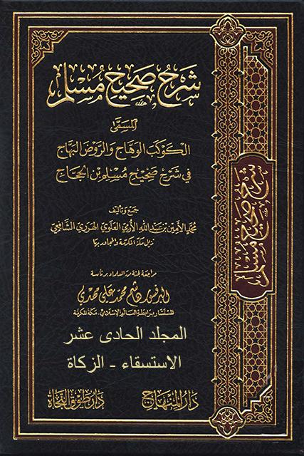 الكوكب الوهاج والروض البهاج في شرح صحيح مسلم بن الحجاج - م 11 (الاستسقاء - الزكاة)