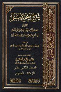 الكوكب الوهاج والروض البهاج في شرح صحيح مسلم بن الحجاج – م 12 (الزكاة – الصيام)