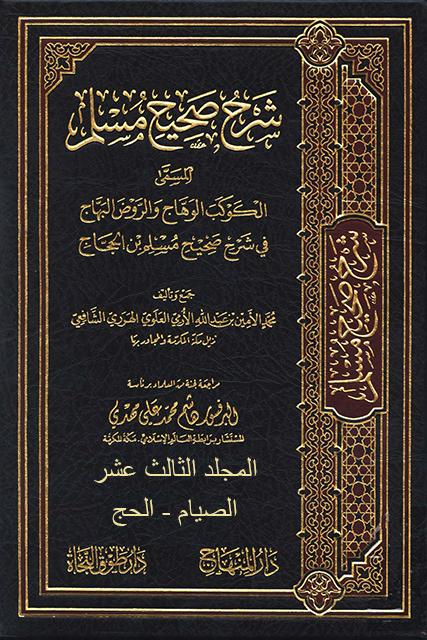 الكوكب الوهاج والروض البهاج في شرح صحيح مسلم بن الحجاج - م 13 (الصيام - الحج)