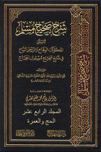 الكوكب الوهاج والروض البهاج في شرح صحيح مسلم بن الحجاج – م 14 (الحج والعمرة)