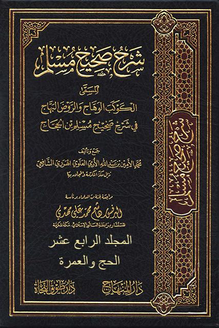 الكوكب الوهاج والروض البهاج في شرح صحيح مسلم بن الحجاج - م 14 (الحج والعمرة)