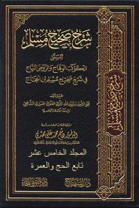 الكوكب الوهاج والروض البهاج في شرح صحيح مسلم بن الحجاج – م 15 (تابع الحج والعمرة)
