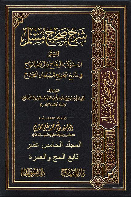 الكوكب الوهاج والروض البهاج في شرح صحيح مسلم بن الحجاج - م 15 (تابع الحج والعمرة)