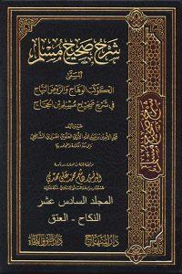 الكوكب الوهاج والروض البهاج في شرح صحيح مسلم بن الحجاج – م 16 (النكاح – العتق)