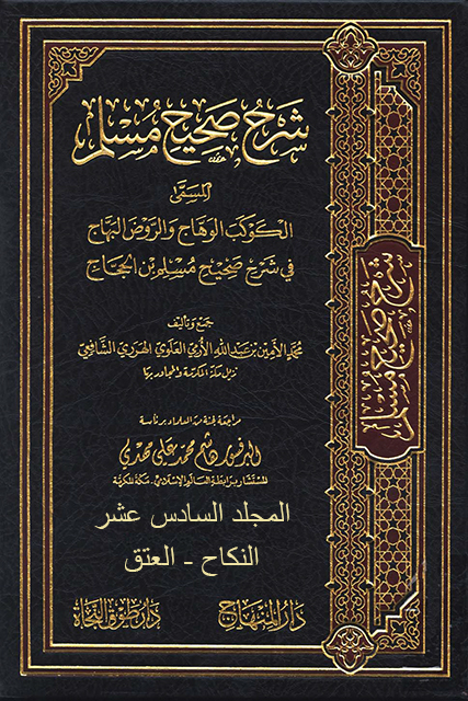 الكوكب الوهاج والروض البهاج في شرح صحيح مسلم بن الحجاج - م 16 (النكاح - العتق)
