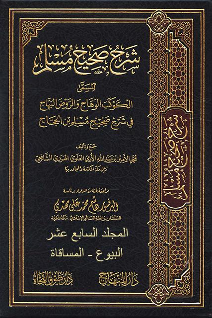 الكوكب الوهاج والروض البهاج في شرح صحيح مسلم بن الحجاج - م 17 (البيوع - المساقاة)