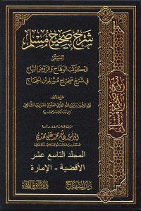 الكوكب الوهاج والروض البهاج في شرح صحيح مسلم بن الحجاج – م 19 (الأقضية – الإمارة)