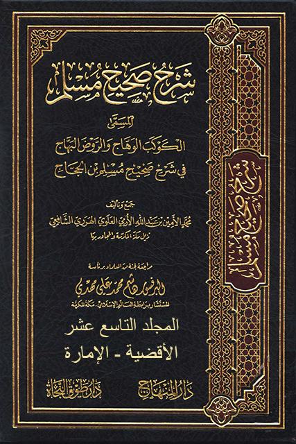 الكوكب الوهاج والروض البهاج في شرح صحيح مسلم بن الحجاج - م 19 (الأقضية - الإمارة)