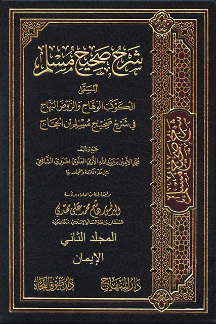 الكوكب الوهاج والروض البهاج في شرح صحيح مسلم بن الحجاج – م 2 (الإيمان)