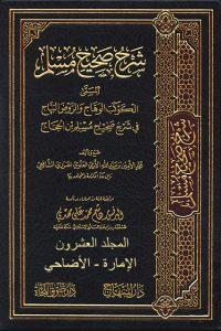 الكوكب الوهاج والروض البهاج في شرح صحيح مسلم بن الحجاج – م 20 (الإمارة – الأضاحي)