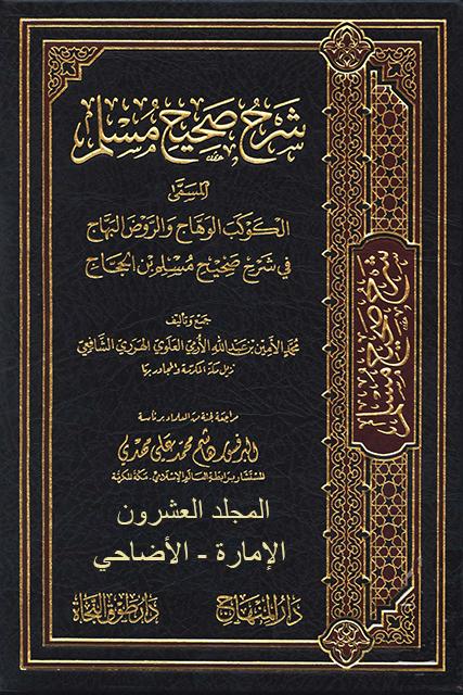 الكوكب الوهاج والروض البهاج في شرح صحيح مسلم بن الحجاج - م 20 (الإمارة - الأضاحي)
