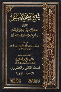 الكوكب الوهاج والروض البهاج في شرح صحيح مسلم بن الحجاج – م 22 (الأداب – الرؤيا)