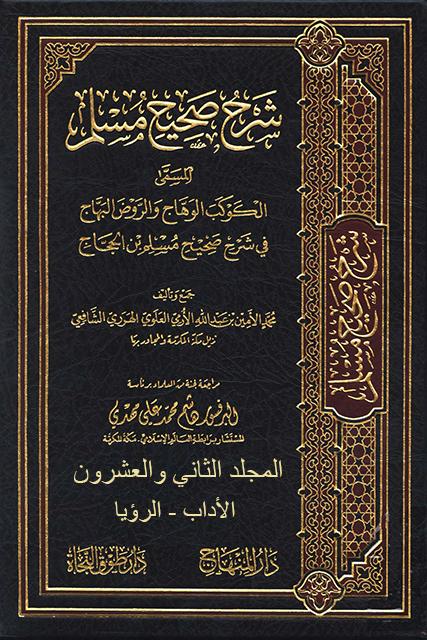 الكوكب الوهاج والروض البهاج في شرح صحيح مسلم بن الحجاج - م 22 (الأداب - الرؤيا)