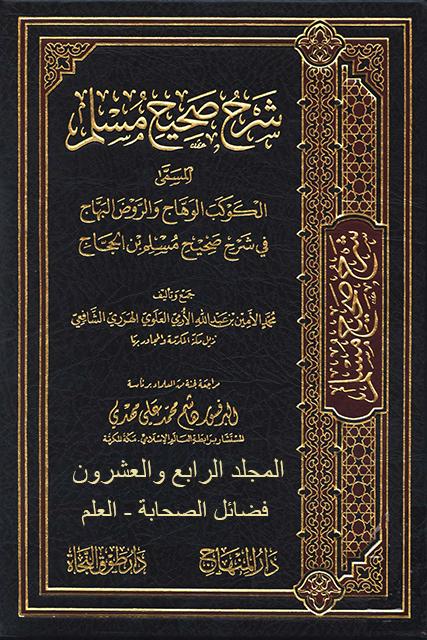 الكوكب الوهاج والروض البهاج في شرح صحيح مسلم بن الحجاج - م 24 (فضائل الصحابة - العلم)