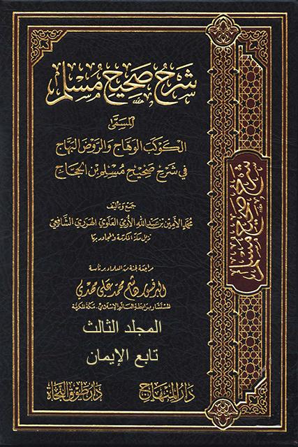 الكوكب الوهاج والروض البهاج في شرح صحيح مسلم بن الحجاج – م 3 (تابع الإيمان)
