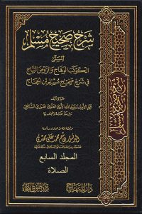 الكوكب الوهاج والروض البهاج في شرح صحيح مسلم بن الحجاج – م 7 (الصلاة)