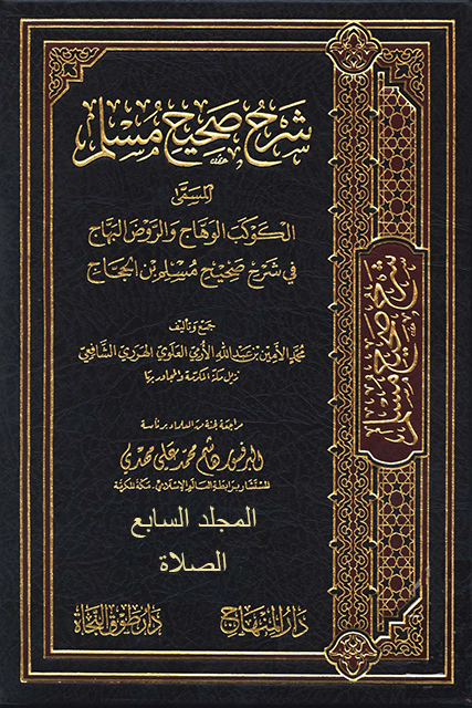 الكوكب الوهاج والروض البهاج في شرح صحيح مسلم بن الحجاج - م 7 (الصلاة)