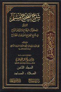 الكوكب الوهاج والروض البهاج في شرح صحيح مسلم بن الحجاج – م 8 (الصلاة – المساجد)