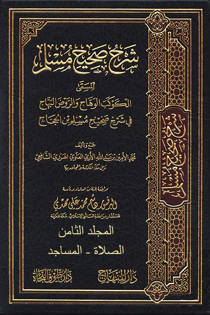 الكوكب الوهاج والروض البهاج في شرح صحيح مسلم بن الحجاج - م 8 (الصلاة - المساجد)