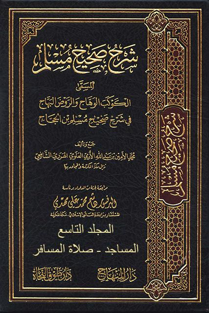 الكوكب الوهاج والروض البهاج في شرح صحيح مسلم بن الحجاج – م 9 (المساجد – صلاة المسافر)