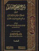 الكوكب الوهاج والروض البهاج في شرح صحيح مسلم بن الحجاج – م 1 (المقدمة)