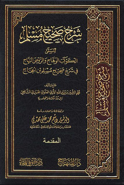 الكوكب الوهاج والروض البهاج في شرح صحيح مسلم بن الحجاج - م1 (المقدمة)