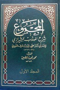 المجموع شرح المهذب – المجلد الأول