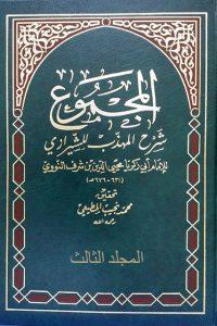 المجموع شرح المهذب – المجلد الثالث