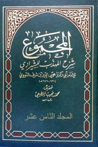 المجموع شرح المهذب – المجلد الثامن عشر