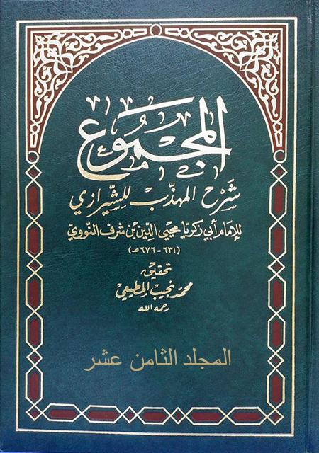 المجموع شرح المهذب - المجلد الثامن عشر