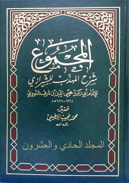 المجموع شرح المهذب - المجلد الحادي والعشرون