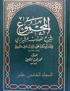المجموع شرح المهذب – المجلد الخامس عشر