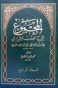 المجموع شرح المهذب – المجلد الرابع