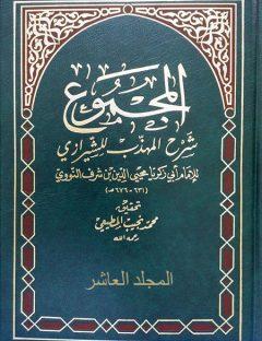 المجموع شرح المهذب – المجلد العاشر
