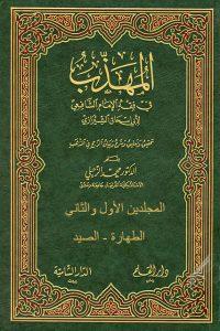 المهذب في الفقه الإمام الشافعي – م (1-2) (الطهارة – الصيد)
