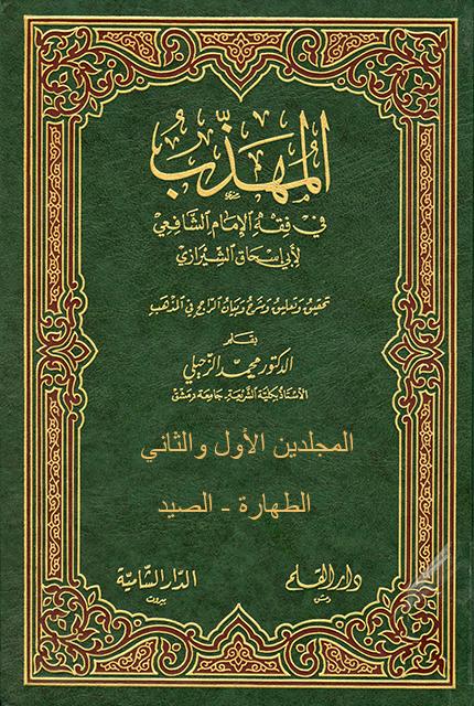 المهذب في الفقه الإمام الشافعي - م (1-2) (الطهارة - الصيد)
